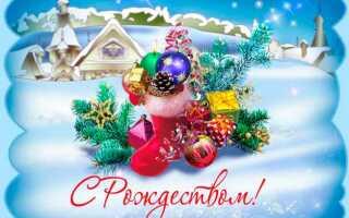 Красивые поздравления с Рождеством Христовым в стихах