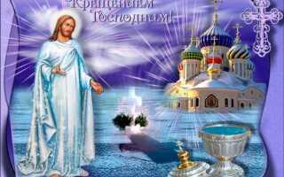 Красивые поздравления с Крещением Господним в стихах 19 января 2019