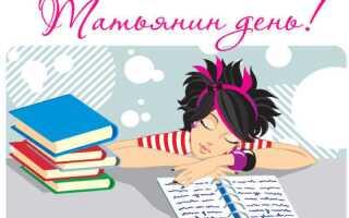 Шутливые поздравления в День Татьяны (День студента) 25 января