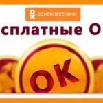 Как заработать «ОКи» в Одноклассниках