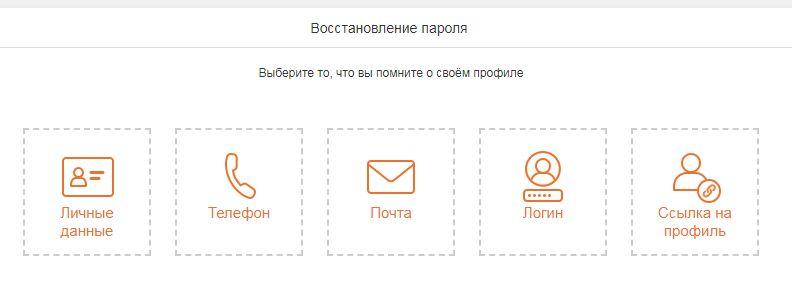 Скачать приложение Одноклассники на Андроид бесплатно