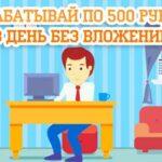Как заработать деньги в интернете и дома от 200 до 500 рублей в день