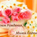 Красивые поздравления с днем рождения Ольге, Оле, Олечке в стихах