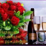 Красивые поздравления с днем рождения Наталье, Наташе, Наташечке в стихах