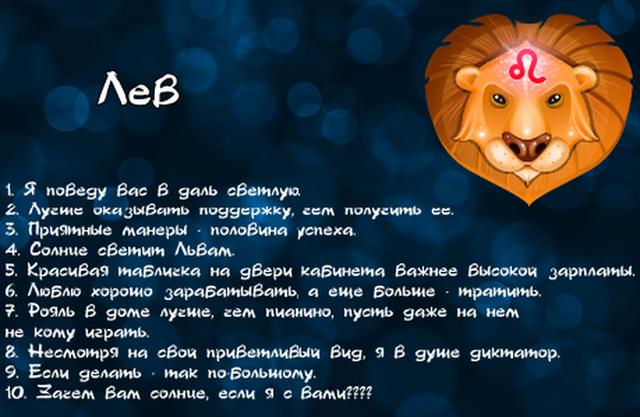 Навигация: 1 астрологический прогноз на год для льва.