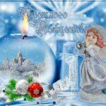 Необычные оригинальные поздравления на Рождество 2019