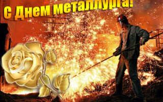 Поздравления с Днем металлурга (проза, стихи, короткие) 18 июля 2021 год