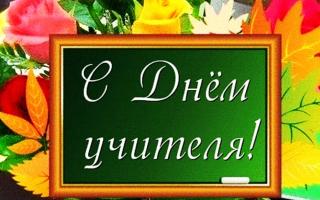 Какого числа День учителя в России в 2021 году