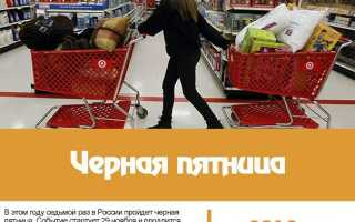 Черная пятница в 2019 году: список магазинов, какого числа будет в России