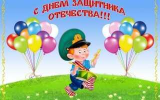 Стихи на 23 февраля для детей: короткие и длинные стихи для детского сада и школьников
