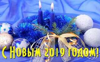 Красивые короткие поздравления на Новый год 2020 в стихах и прозе