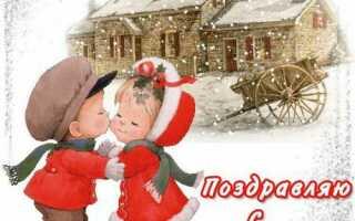 Красивые поздравления с Рождеством Христовым 2020 в прозе и стихах