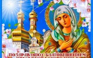 Красивые открытки с Благовещением Пресвятой Богородицы с поздравлениями