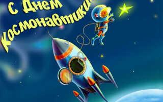 Прикольные поздравления с Днем Космонавтики в стихах