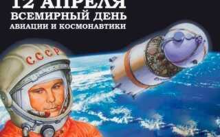 Короткие стихи на день Космонавтики для детей