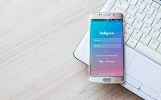 Как сменить пароль в Инстаграме, если забыл старый