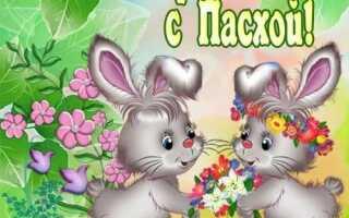КРАСИВЫЕ поздравления с Пасхой 2021 православные и католические в стихах для СМС