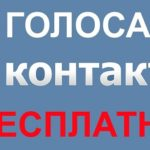 Как заработать голоса в Вконтакте бесплатно