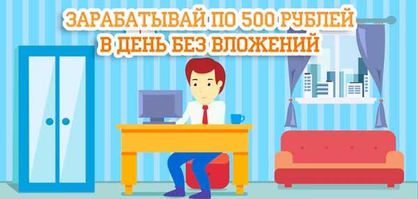заработок в интернете до 500 рублей в день