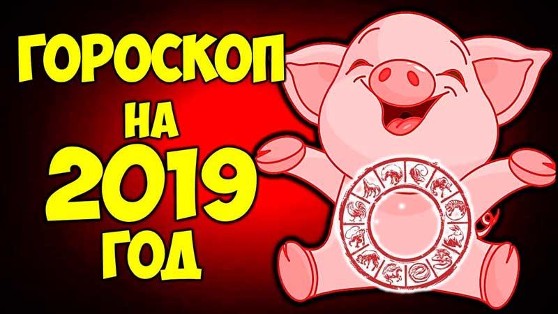 Восточный гороскоп на 2019 год для всех знаков