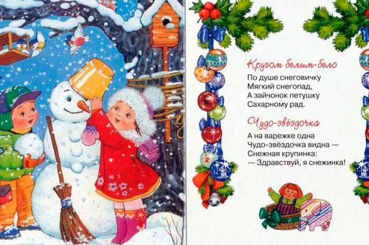 Стихи на новый год в картинках для детей