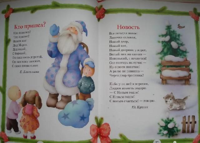 Стихи к новому году и рождеству для детей 6-7 лет