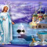 Красивые поздравления с Крещением Господним в стихах 19 января 2020