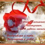 Поздравления с Днем Татьяны 25 января в стихах