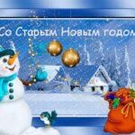 Короткие и прикольные поздравления на Старый Новый год 2020 в стихах