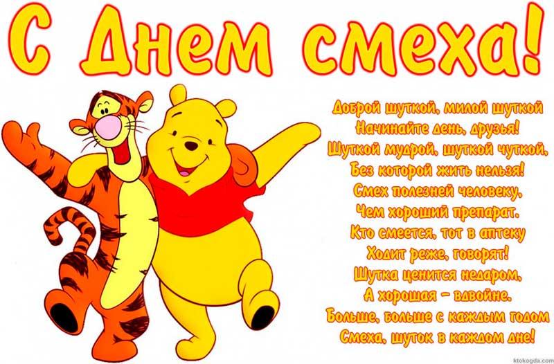 сильный, поздравления в стихах детям смешные боковую