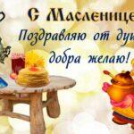 Красивые и прикольные поздравления с Масленицей в стихах