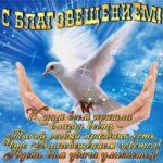 Поздравления с Благовещением Богородицы в стихах 7 апреля 2019