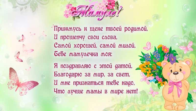 Стихи маме от 2 дочерей