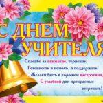 Красивые поздравления с Днем учителя в стихах
