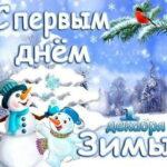 Красивые поздравления с первым днем зимы короткие для смс