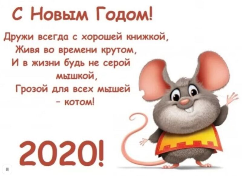 пожелания на новый год прикольные картинки крысы этим суеверием особенно