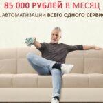 Курс Автоматик Евгении Куликовой: 85 000 в месяц на автоматизации сервиса
