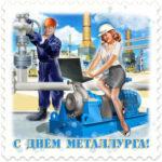 С Днем металлурга: поздравления коллегам (проза и стихи, открытки) 18 июля 2021