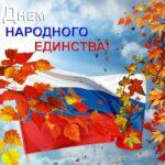 Какого числа День народного единства в 2021 году в России