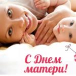Какого числа отмечают День матери в 2021 году в России